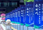 2018中国(深圳)IT领袖峰会今日开幕