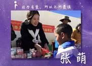 张萌:为中西部乡村小学生捐赠新华字典