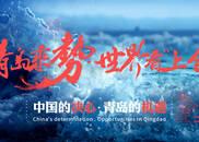 上合青岛峰会社会赞助规则发布!分3种赞助回报方式