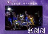 张囡囡:传灯让学生有电读书