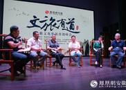 文旅有道·安徽文化旅游营销峰会专题对话: 新时代下文化旅游品牌的全媒体营销