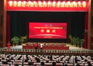 习酒2017经销商大会召开  拟于十三五末跃进行业前十强