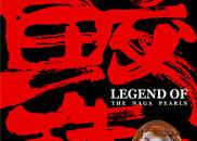 《鲛珠传》先导海报预告双发 神器鲛珠开启奇幻之旅