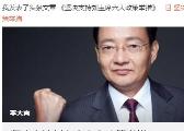 李大霄称坚决支持刘士余6举措:不让投资者变奉献者