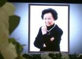 《西游记》导演杨洁遗体告别仪式昨举行 各界送别