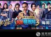 """""""中国模式日""""预热上视节 《火星》拍网剧薛之谦执导"""