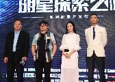 《明星探索之旅》6月开播 刘欢探虎李光洁拍鲨鱼