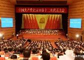 李伟、吉林、景俊海参加北京党代会分团讨论