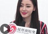 """专访张天爱:干嘛要把""""太子妃""""的标签换掉呢?"""