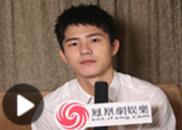 """[视频]刘昊然不惧""""年轻质疑"""":演员松懈都会被看到"""