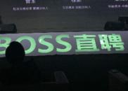 "BOSS直聘就""李文星之死""表态:愿彻底担责"
