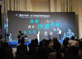 青岛西海岸首份旅游大数据发布
