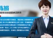 海情酒店陈娟:用微笑营造出温馨心灵港湾