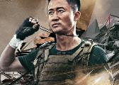 中国维和警察想看《战狼2》 吴京:正积极联络放映