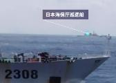 中国执法船遇上日本巡逻船 对峙画面曝光