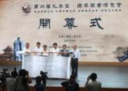 """""""第二届孔学堂·国学图书博览会""""贵阳启幕"""