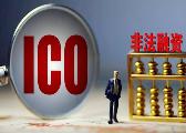 """ICO停摆前后:对敲抬价格 """"坐庄""""至少要拉高100倍"""