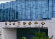 """山东简政放权 打通服务""""最后一公里"""""""