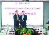 首家习近平新时代中国特色社会主义思想研究中心成立