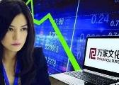 被赵薇撤资企业子公司又被曝集体欠薪 总额超200万