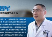 薛智军:周围血管疾病技艺不止步