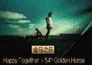 凤凰网娱乐启动金马54报道 四大主题解码光影盛宴