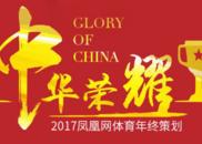 凤凰网体育年终策划:2017必须被铭记的中华荣耀