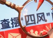 中纪委官网新栏目新形式释放哪些信号