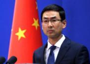"""外交部回应""""东海海域撞船事故致32人失联"""""""