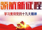 共产党人有决心和能力在新时代面前考个好成绩