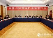 市南区第十八届人大第二次会议主席团第二次会议