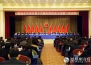 市南区第十八届人大第二次会议举行第三次全体会议