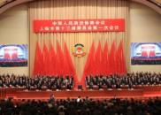 上海市政协十三届一次会议开幕