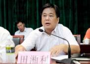 三沙市委书记田湘利任福建省副省长
