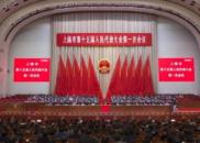 上海选出59名第十三届全国人大代表|名单