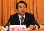 董云虎当选上海市政协主席