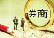 8家上市券商年报抢先看:中信海通广发最赚钱