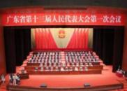 广东选举产生162名全国人大代表 马化腾当选
