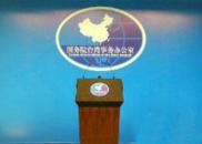 """记者会全文 国台办警告台湾当局勿做""""千古罪人"""""""