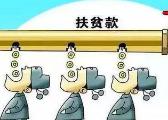 乐平高家镇民政办主任违规 致5名村干部享受补助