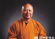中国佛教协会副会长明生法师给您拜年