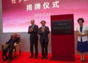 深圳大学饶宗颐文化研究院揭牌 百岁国学泰斗亲临见证
