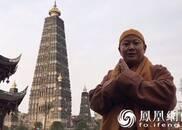四川彭州龙兴寺方丈素全法师给您拜年