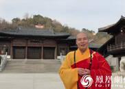 安徽安庆三祖寺住持宽容法师给您拜年