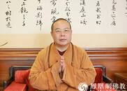 广州大佛寺住持耀智法师给您拜年