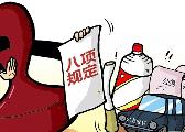 余江通报6起违反八项规定问题 刘垦场多名干部受处分