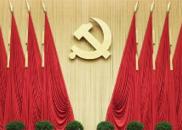 十九届三中全会26日起在北京召开