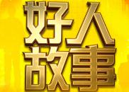 """南昌县""""好战友""""走了 年仅28岁的他公益救援近百次"""