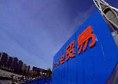 今后三年 郑州发展跨境电商打算这么干