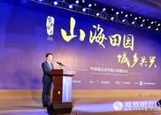 """中国乡村振兴高峰论坛在青开幕 发布""""崂山宣言"""""""